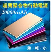 【現貨】新款超薄大容量行動電源 金屬書本聚合物 20000MAH毫安手機充電寶 訂製LOGO禮物