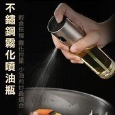 【南紡購物中心】不鏽鋼霧化控量噴油瓶(氣炸鍋適用)x5入
