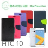 HTC M10 經典款 TPU 側掀可立皮套 保護殼 手機支架