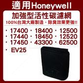 加強型活性炭濾網 適用17400/17450/18400/18450 等honeywell空氣清靜機一片