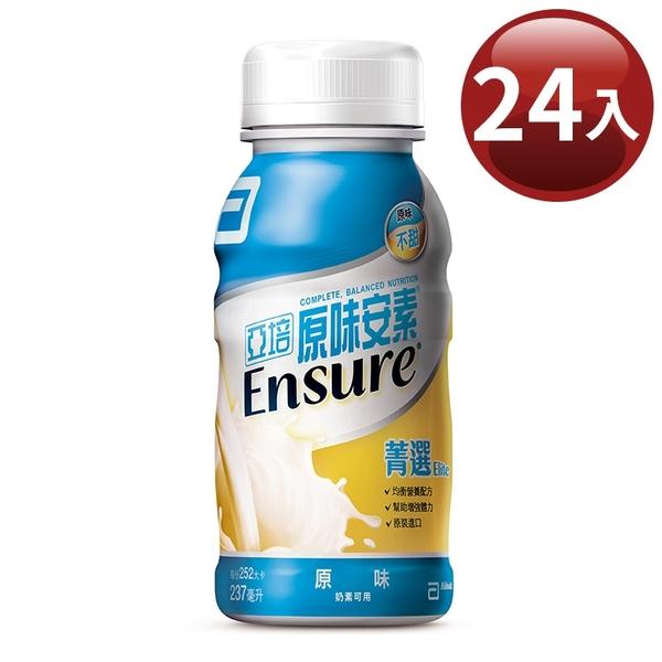 《限宅配》亞培 安素菁選隨身瓶(原味) 237mlx24入【新高橋藥妝】