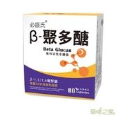 草本之家-β-聚多醣專利酵母β-1,3/1,6葡聚糖60粒X1盒