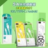 「指定超商299免運」5A快充線 安卓 Type C Micro USB充電線傳輸線 充電傳輸2合1【C0241】