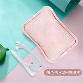 熱水袋 熱水袋注水充電式暖水袋防爆學生可愛暖宮寶寶肚子暖手寶 2色