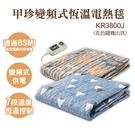 【韓國甲珍】變頻式恆溫電熱毯(雙人/單人) KR3800J