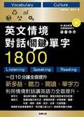英文情境對話關鍵單字1800:一日10分鐘,全面提升新多益、聽力、閱讀、單字力