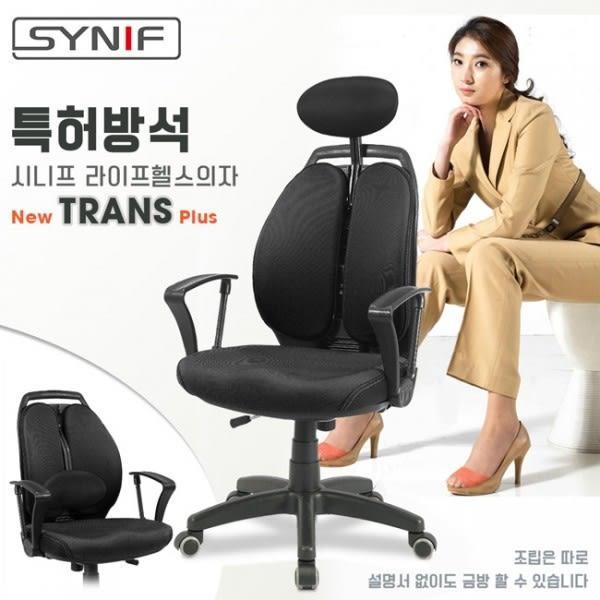 [客尊屋]免運費/韓國原裝 NEW TRANS Plus 雙背透氣坐墊/人體工學椅/電腦椅/會議椅/辦公椅