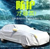 車布汽車套子衣遮陽防護小車蓋小轎車車衣車罩加厚防曬防雨罩子罩 sxx1618 【大尺碼女王】