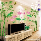 荷花牆紙自黏中國風3D立體牆貼紙客廳電視背景牆裝飾竹子貼畫壁紙 居家物語