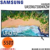 【SAMSUNG三星】55吋 4K UHD Smart TV 黃金曲面智慧液晶電視 UA55NU7300WXZW 免運費