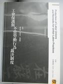 【書寶二手書T1/社會_NST】工會保護與不當勞動行為裁決制度_林良榮、邱羽凡、張鑫隆