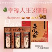 棗到杏福.幸福人生3部曲禮盒(附紙袋)﹍愛食網