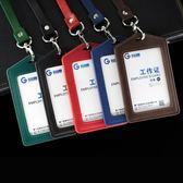 識別證真皮 證件卡套帶掛繩真皮工作證胸牌員工識別證件卡工作牌廠牌吊繩定制 伊蘿鞋包