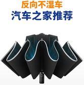 車用雨傘全自動開收反向傘晴雨兩用折傘自動傘【聚寶屋】