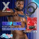 美國 PERFECT FIT 玩美先生 超彈性矽膠伸縮屌環 XPLAY WRAP RING WITH SILICONE SLIM 2 PACK 雙環套組