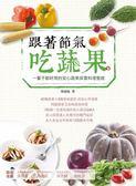 (二手書)跟著節氣吃蔬果:一輩子都好用的安心蔬果採買料理聖經