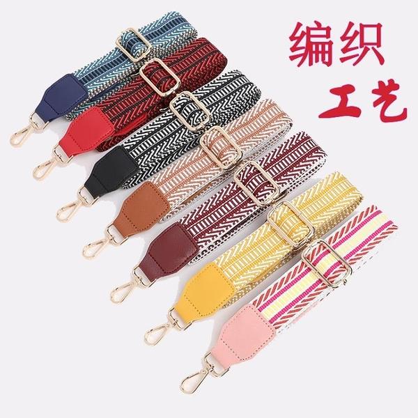 包包配飾 加寬加厚包包帶子女肩帶配件單肩斜跨編織條紋替換純色帆布背包帶