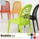 餐椅 書椅 接待椅 泡泡椅 設計師款 復...