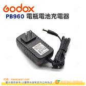 @3C 柑仔店@ 神牛 GODOX PB960BAT-CGR PB960 電瓶電池充電器 充電線 公司貨
