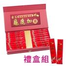 【陪你購物網】金石龜鹿加液 (食品) 禮盒組 免運