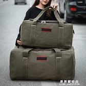超大容量帆布包旅行包男手提行李包女短途旅行袋行李袋單肩搬家包 果果輕時尚NMS
