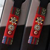 民族風安全帶套 汽車安全帶護肩套 加長內飾套裝四季通用汽車用品  可然精品