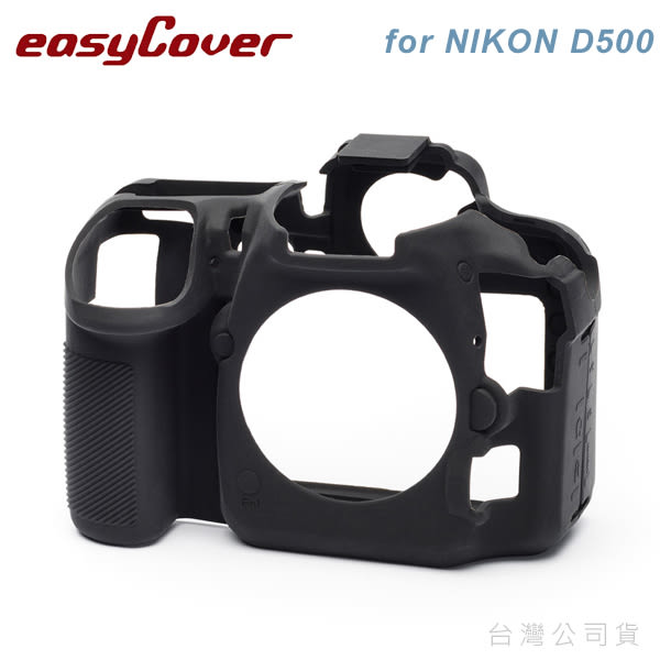 EGE 一番購】easyCover 金鐘套 for NIKON D500【黑色】專用矽膠保護套 防塵套【公司貨】