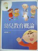 【書寶二手書T1/大學教育_WGN】幼兒教育概論_盧美貴