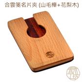 【青木工坊】合雲箋名片夾 (山毛櫸+花梨木)