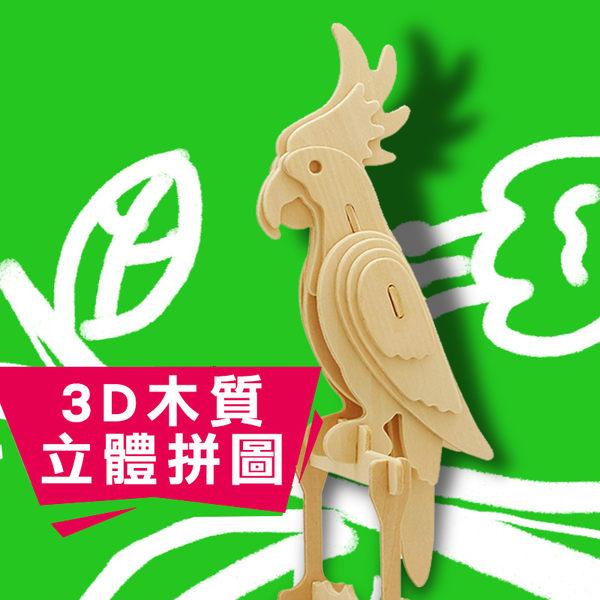 【00290】 3D木質立體拼圖 益智 手作 DIY 手遊 恐龍 動物 玩具 親子