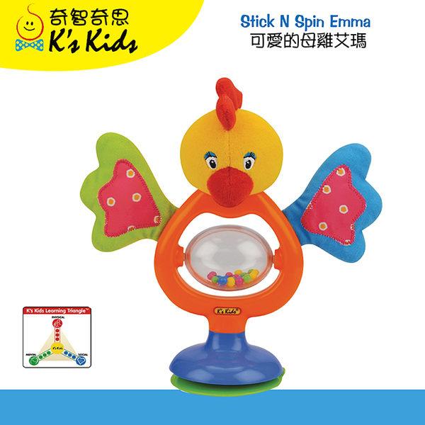【Ks kids 奇智奇思 】 可愛的母雞艾瑪