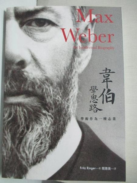 【書寶二手書T1/哲學_BVX】韋伯學思路:學術作為一種志業_Fritz Ringer,  簡惠美