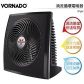 美國VORNADO沃拿多 渦流循環電暖器PVH-TW / PVH