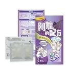 阿嬤的配方-紫草迷迭香2入樹液足貼(放鬆)