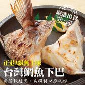 【海肉管家】台灣鮮嫩肥美鯛魚下巴X1包(1kg±10%/包)