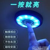 汽車閱讀燈車內燈車載吸頂改裝室內裝飾燈後備箱燈感應 【全館免運】