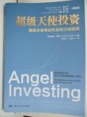 【書寶二手書T4/投資_DO3】超級天使投資:捕捉未來商業機會的行動指南_(美)羅斯