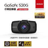 PAPAGO ! GoSafe S20G SONY Sensor 內建GPS測速行車記錄器
