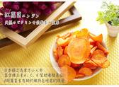 好食光 紅蘿蔔脆片(150g)