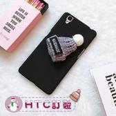 HTC U11 EYEs U11+ U Ultra X10 A9s Desire10 830 728 828 手機殼 保護殼 毛帽手機殼