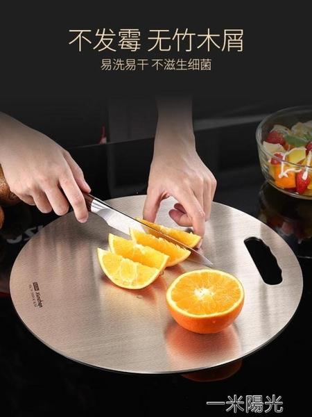 德國kunzhan304不銹鋼菜板家用和面板切水果砧板搟面板廚房案板刀  一米陽光
