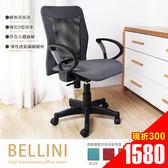 電腦椅 辦公椅 BELLINI透氣網布D型扶手辦公椅 (灰色/五色)【H&D DESIGN】