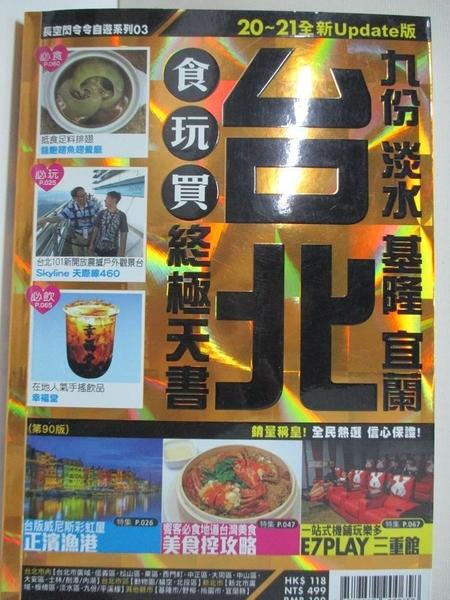 【書寶二手書T8/旅遊_HBH】台北食玩買終極天書 2020-21版(九份 淡水 基隆 宜蘭)_長空編輯部