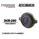 【現貨供應】RAYNOX 日本製 DCR-250 超近攝鏡頭 可安裝於52-67口徑鏡頭 可參考 DCR-150