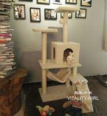 貓爬架貓抓板貓樹寵物玩具貓爬架貓窩新款【一周年店慶限時85折】