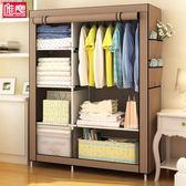 簡易衣櫃經濟型布藝組裝衣櫃鋼管加固鋼架衣櫥折疊儲物櫃簡約現代igo 【PINKQ】