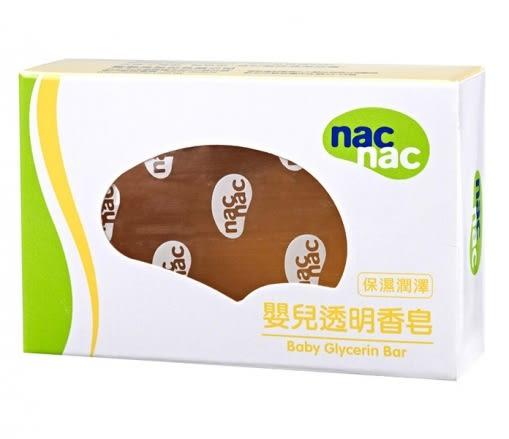 『121婦嬰用品館』Nac Nac 嬰兒透明香皂75g