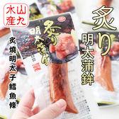 日本 山九水產 炙燒明太子鱈魚條 38g 真空鱈魚條 鱈魚條 魚板 明太子鱈魚條 鱈魚棒