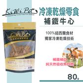 【SofyDOG】KIWIPET 冷凍乾燥補鐵牛心-80g