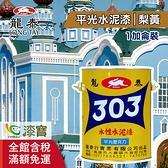 【漆寶】龍泰303水性平光「28梨黃」(1加侖裝)